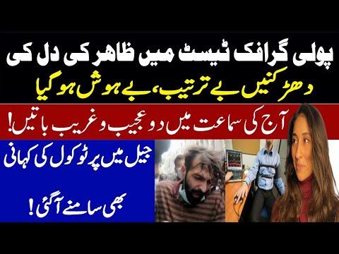 Noor Mukaddam Case Latest Updates - Zahir Jaffer Test In Lahore