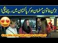 Beautiful German Girl Accepts Islam and Settles in Pakistan | Bhoojo To Jeeto