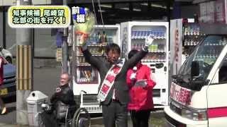 知事候補 尾崎望 北部の街を行く! 前編 三宅梢子 検索動画 27
