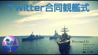 2017 Twitter合同観艦式 Tumpac (マインクラフト軍事部)