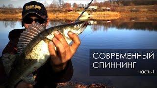 Про Рыбалку.  Секреты ловли. Лекции о современном спиннинге.  Часть 1.