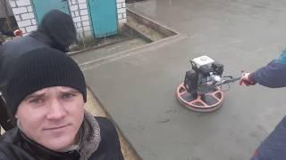 Бетонирование двора 122м2 для чего нужна затирочная машина часть 2