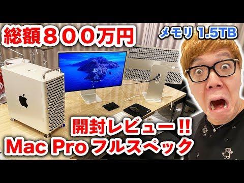 【800万円のPC】Mac Proフルスペック&Pro Display2台を開封レビュー!【ヒカキンTV】