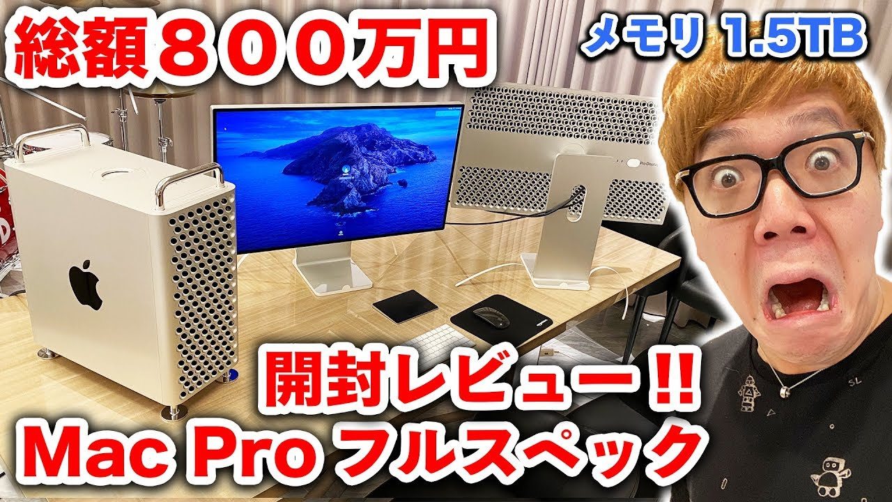 ヒカキンさんの総額800万円 フルスペックmac Pro と Pro Display