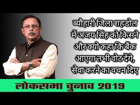 व्योहारी विधानसभा में अजय सिंह के भाषण के समय जनता ने अजय सिंह से ऐसा क्या कह दिया, लोग रह गए दंग!