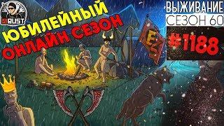 RUST - 60 ЮБИЛЕЙНЫЙ ОНЛАЙН СЕЗОН #1188