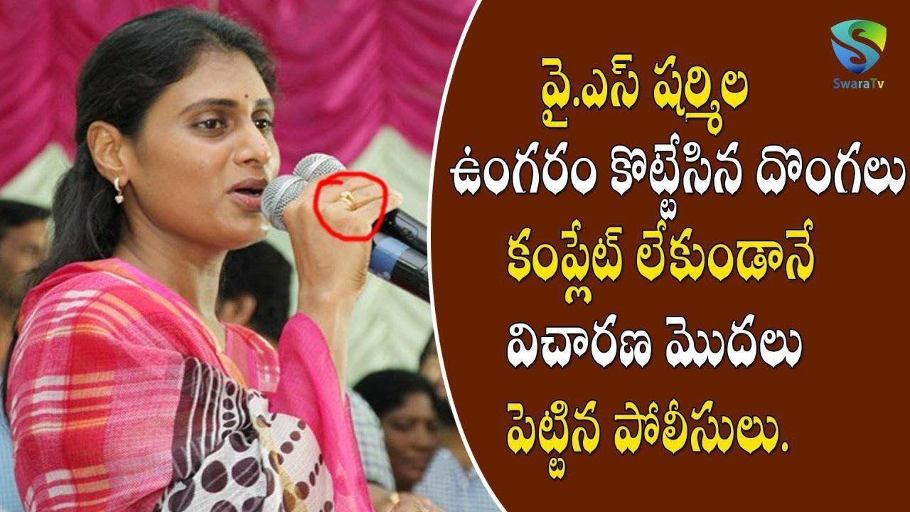 మొన్న పాల్ చైన్ నిన్న షర్మిల ఉంగరం చోరీ || YS Sharmila Ring Stolen In Election Campaign || SwaraTV
