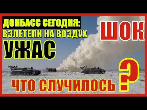 Донбасс сегодня: автомобиль с бойцами ВСУ взлетел на воздух в ЛНР, СМИ придумали операцию возмездия