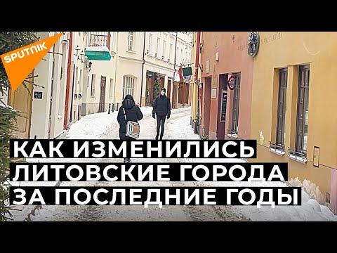 Sputnik узнал у жителей Литвы, как изменились города