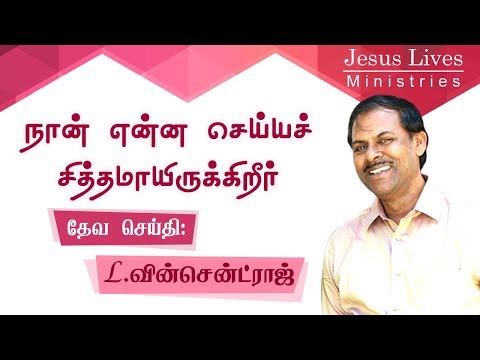 Jesus Lives Ministries-Evg.L.Vincentraj | Coimbatore | September 30, 2017