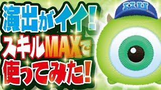 【ツムツム】演出がイイ!ボイス付き!MUマイク スキルレベル6(スキルMAX)初見プレイ!【Seiji@きたくぶ】