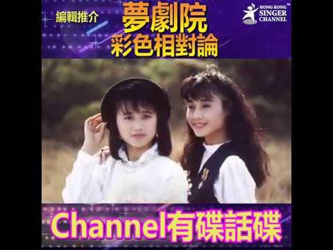 Channel有碟話碟 - 彩色相對論 (夢劇院)🌈