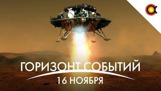 Китайский марсоход, признаки жизни на Марсе, Ультима Туле переименовали: КосмоДайджест#33