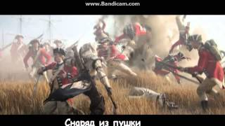 Литерал (Literal) ASSASSIN'S CREED 3                    (Знаю что украл)
