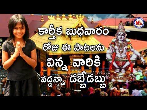 pallikettu ayyappa-devotional-songs ayyappa-devotional-videos-jukebox