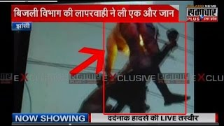 Shocking Video :  Man Dies While Repairing 11000 Volt Line In Jhansi