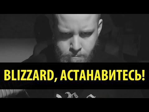 BLIZZARD, АСТАНАВИТЕСЬ!