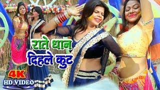 Bhojpuri Holi Song 2019 Rate Dhan Dihalas Kut Anil Premi Bhojpuri Gana New Arkesta Song