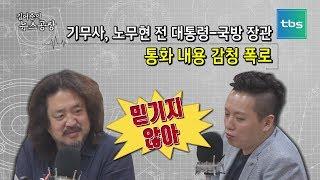 기무사, 노무현 전 대통령 통화내용 감청 [김어준의 뉴스공장]