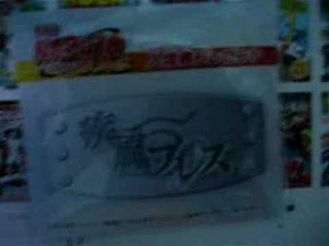 Naruto Movie 4 Wristband