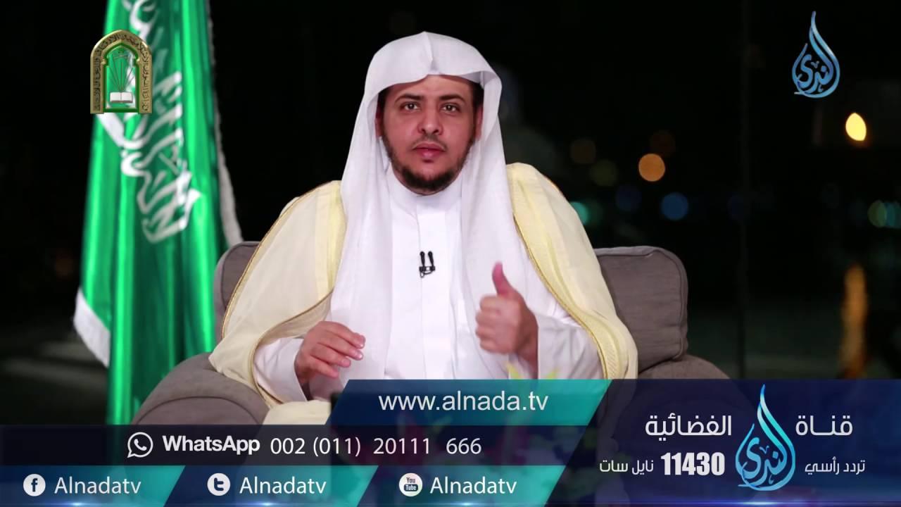 الندى:برنامج ادعوني أستجب لكم فضيلة الدكتور خالد بن عبد الله المصلح 14 1