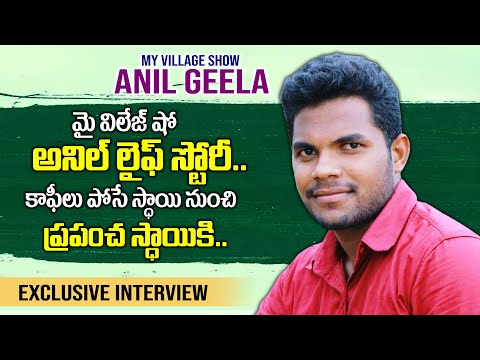 Anil Geela Life Story | My Village Show Anil Geela | Gangavva | My Village Show Comedy | SumanTV