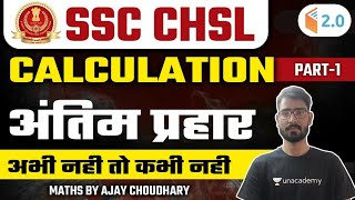 SSC CHSL 2021 | Maths by Ajay Choudhary | Calculation