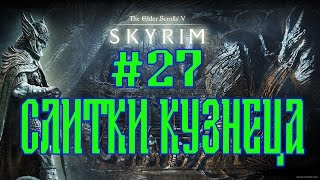 SKYRIM THE JOURNEY №27 СЛИТКИ КУЗНЕЦА