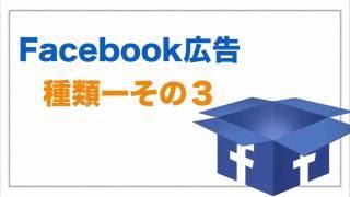 Facebook広告 種類 アプリのインストール数を増やす広告
