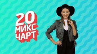 ТОП 20 МИКС ЧАРТ | 1HD Music Television (192 выпуск)