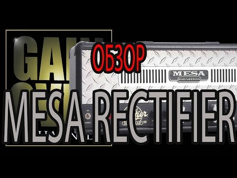 Mesa Boogie Rectifier Single (Amp Review) - GAIN OVER Обзор Mesa Boogie Rectifier Single