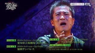 岸谷五朗 寺脇康文が主宰する演劇ユニット地球ゴージャスの最新作 『The...