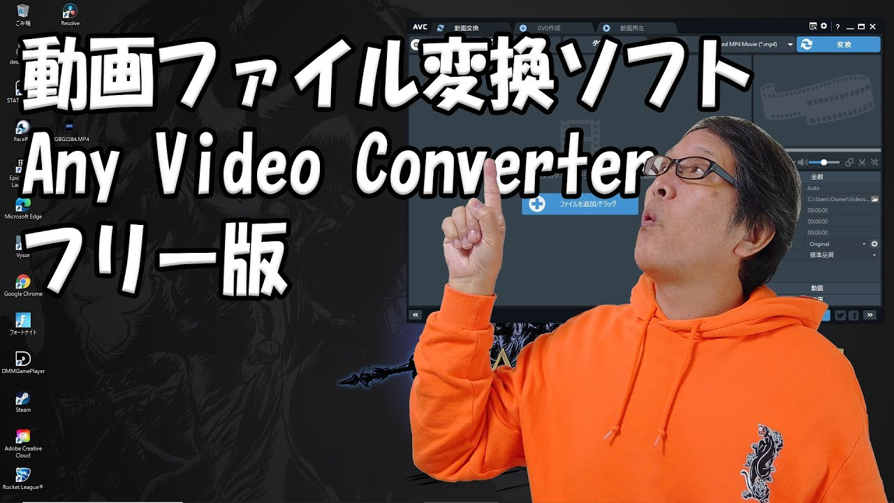 Converter any 使い方 video A's Video