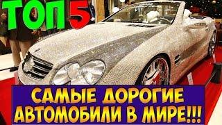 ТОП 5 САМЫЕ ДОРОГИЕ АВТОМОБИЛИ В МИРЕ!!!(Представляю вашему вниманию топ 5 самых дорогих автомобилей в мире. Видео было озвучено из текстовой стать..., 2016-07-22T20:39:10.000Z)