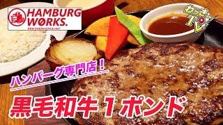 東京駅八重洲地下街にある、黒毛和牛ハンバーグ専門店「ワークス」へ行...
