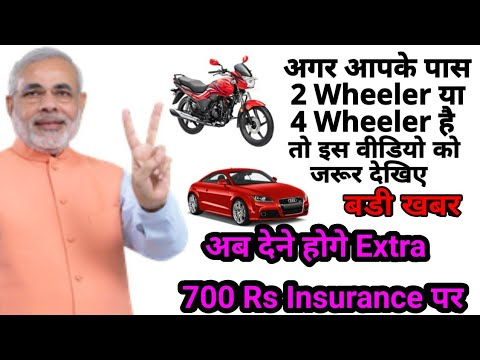Motor Insurance Premium Increase | Bike / Scooty / Car Insurance Increase by 700 Rs  | IRDAI Update