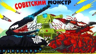 Сплетение советского монстра - Мультики про танки