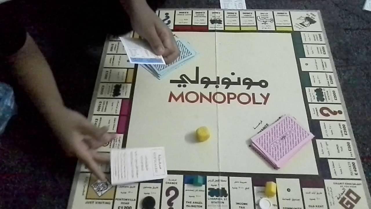لعبة مونوبولي