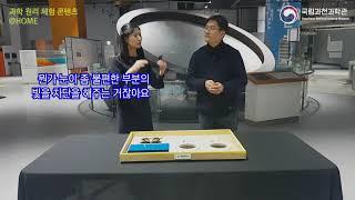 [과학원리체험]@HOME 시즌2 -편광 선글라스 2부-