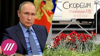 «Не царское это дело». Дмитрий Орешкин о том, почему Путин молчит о трагедии в Казани