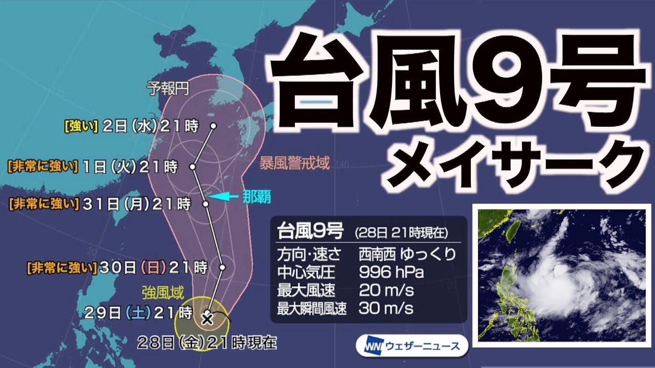 号 台風 9