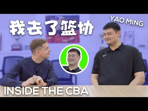 Inside The CBA With Yao Ming (2019 FIBA Basketball World Cup Chat)