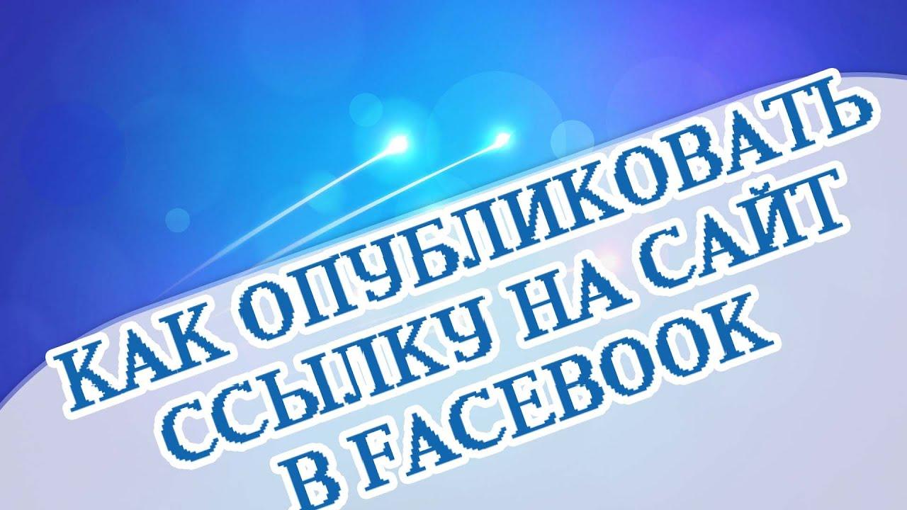 Как опубликовать ссылку с сайта на Facebook? - YouTube