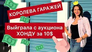 Аукцион гаражей в США / Выиграла автомобиль за 10$