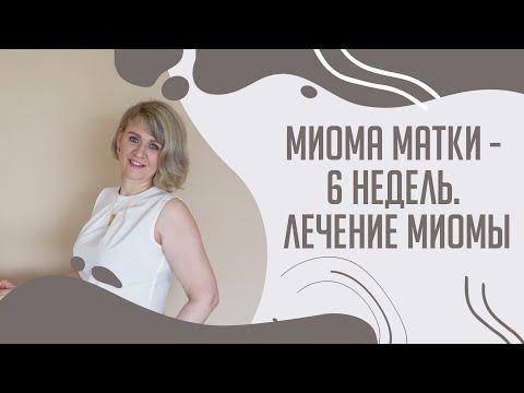 Миома матки - 6 недель. Лечение миомы