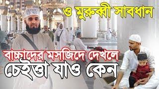 বাচ্চাদের মাসজিদে নেওয়া যাবে কি   Bacchader Masjide Newa Jay ki   Mizanur Rahman Azhari   Bangla Waz