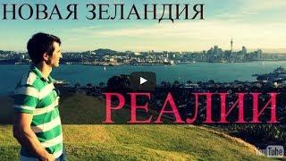 НОВАЯ ЗЕЛАНДИЯ  РЕАЛИИ / Жизнь в Новой Зеландии / Друзья KIWI-ZONE