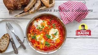 Большая яичница с овощами по рецепту от Дяди Вани.