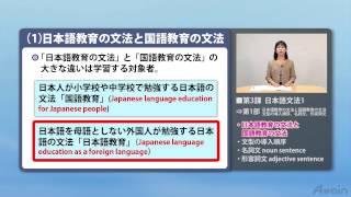 日本語教師養成コース日本語教育実力養成コース第3課 第1部【Nihongo】
