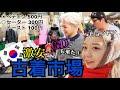 【韓国旅行】無限に挑戦でGDとヒョンドンが行った激安古着市場、東廟市場(ドンミョシジャン)!食べ歩き込み【屋台】